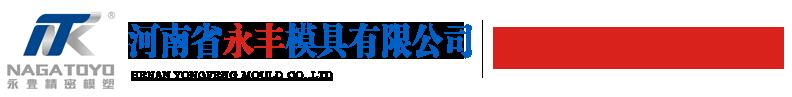 注塑模具厂家_塑料模具厂_注塑成型_河南省嘉he在线模具有限公司
