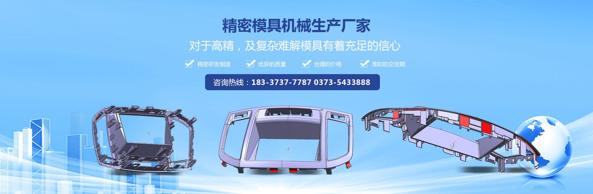 河南省永丰模具有限公司